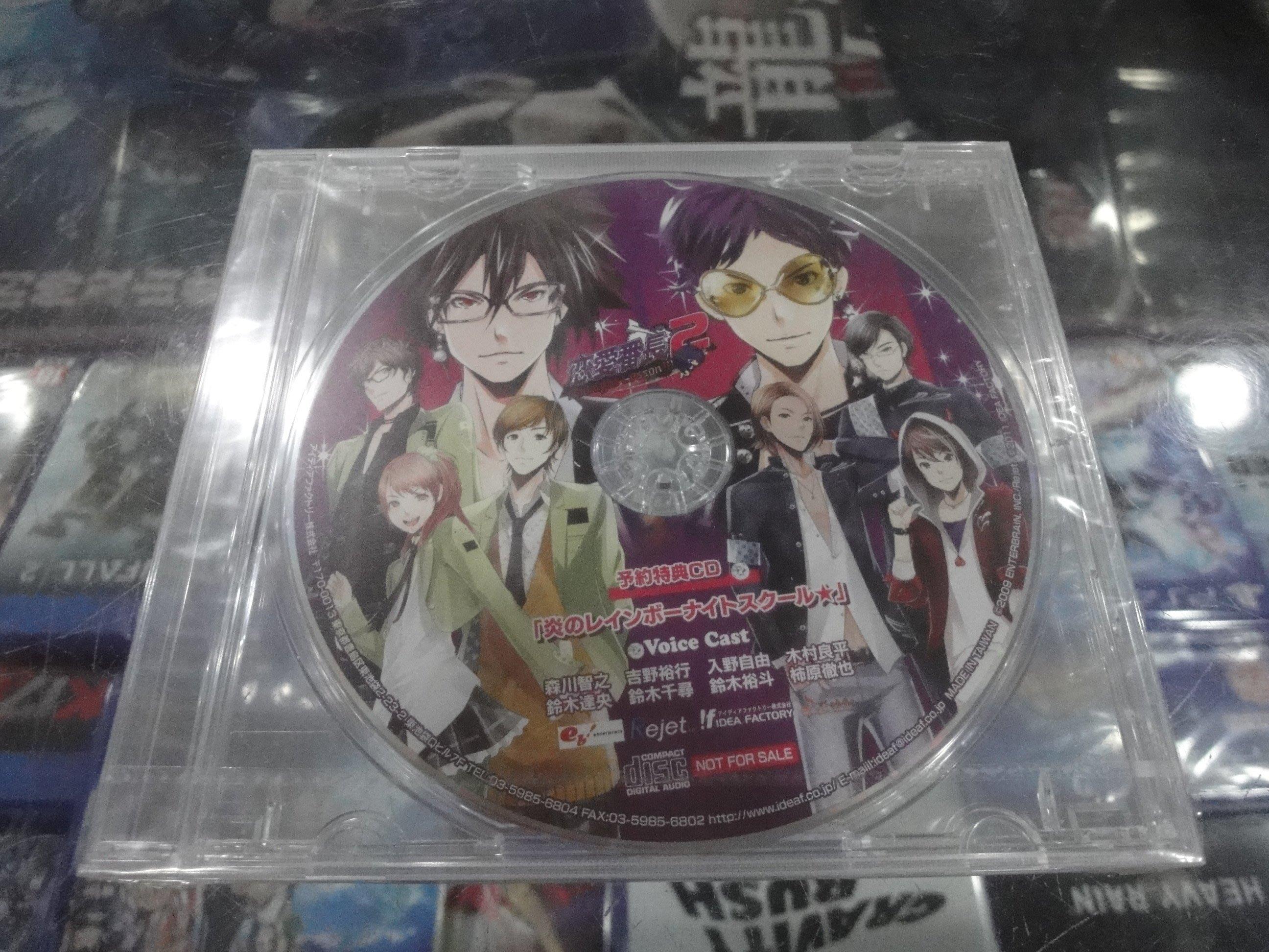 (不含遊戲) PSP 戀愛番長2 PSP 戀愛番長 2 特典 CD 全新品【士林遊戲頻道】