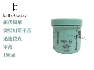 『JC shop』 Beauty 沙龍直髮膏 平板膏 離子膏 冷燙 180ml