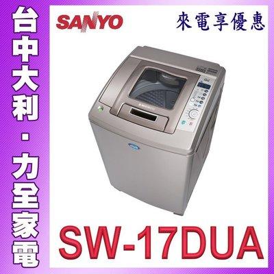 A3【台中大利】【SANYO三洋洗衣機】17公斤直流變頻洗衣機【SW-17DUA】來電享優惠5