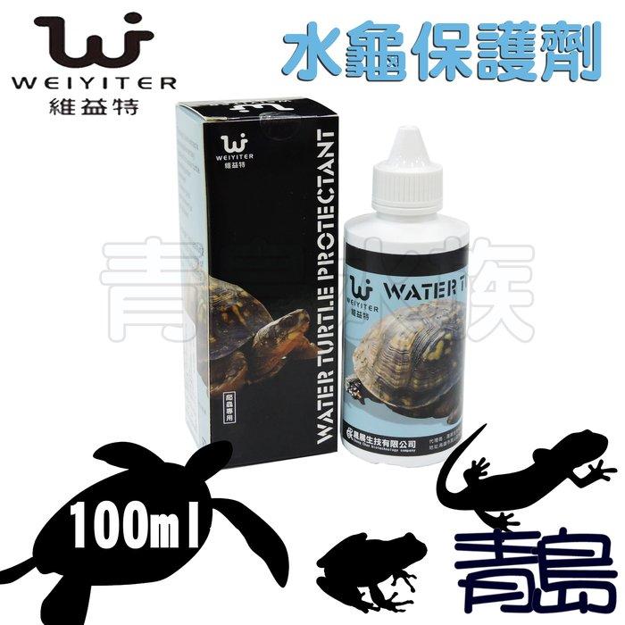 CT。。。青島水族。。。RP0011台灣WEIYITER維益特-水龜保護劑 水質調節 營養劑 巴西龜 澤龜==100ml