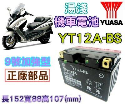 【電池達人】湯淺 機車電瓶 電池 重機 YT12A GT12A 宏嘉騰 AEON 三輪車 雷霆王 頂客 光陽 KYMCO