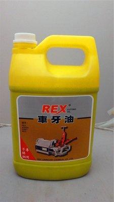 *東北五金*REX 電動車牙機專用油 車牙油 散熱佳,冷卻性強,牙板刃壽命耐久~