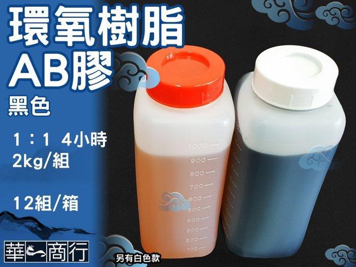 🐉華一商行🐉༄黑色 1比1 AB膠 2Kg 《含稅》接著劑 鐵膠 環氧樹脂 黏著 修補 封膠 電路板