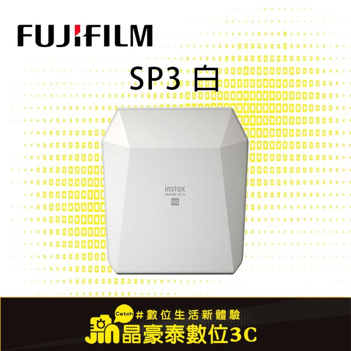 Fuji Instax SP-3 相印機 白色 公司貨 相片沖印機 高雄 晶豪泰3C