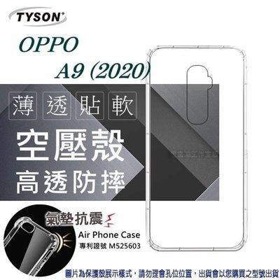 【愛瘋潮】歐珀 OPPO A9 2020 高透空壓殼 防摔殼 氣墊殼 軟殼 手機殼
