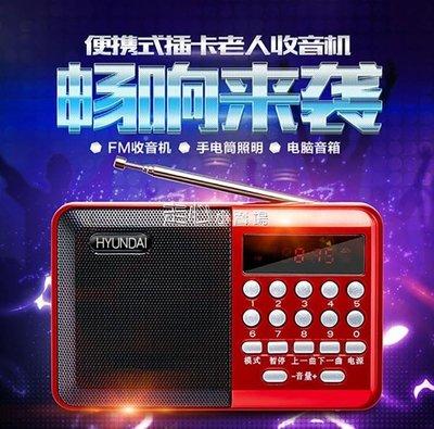 收音機 現代收音機MP3老人迷你小音響插卡音箱便攜式音樂播放機SUN
