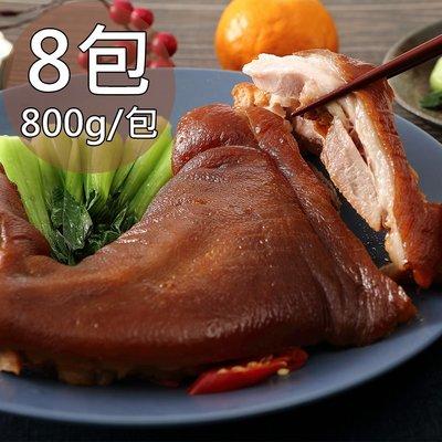 【一等鮮】剖半萬巒豬腳8包(0.8kg/包〉