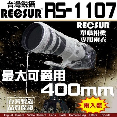 【數位達人】銳攝 RECSUR RS-1107 相機防雨罩 相機雨衣 防塵罩 防水罩 台灣製 兩入裝 最大400mm 1