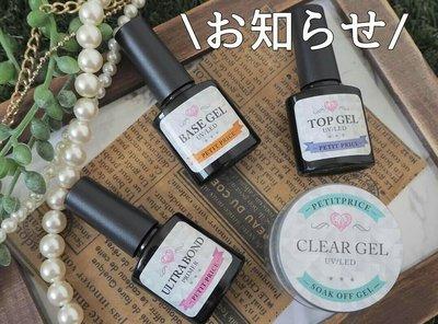 美甲用品 日本Petitprice base top primer , diy soak gel color gel