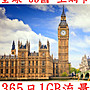 【杰元生活館】全球 65國 365日1GB流量 亞洲...