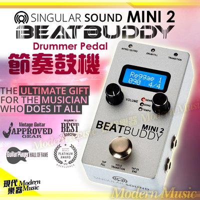 【現代樂器】現貨免運!BeatBuddy Singular Sound MINI 2 節奏鼓機 第二代擬真數位鼓機效果器