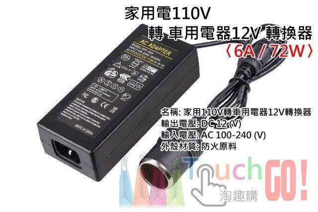〈淘趣購〉家用電110V轉車用電器12V轉換器〈足標12V/6A/72W〉(國際電壓100-240)變壓器點煙器