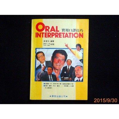 【9九 書坊】ORAL INTERPRETATION 實用口譯技巧 / ISBN:9575192338 / 湯碧秋
