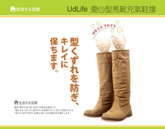 【生活空間】愛心型馬靴充氣鞋撐/撐靴夾/馬靴架/靴撐架/非雨靴/雪靴/短靴/長靴/鞋子收納/靴子收納/贈品/禮品