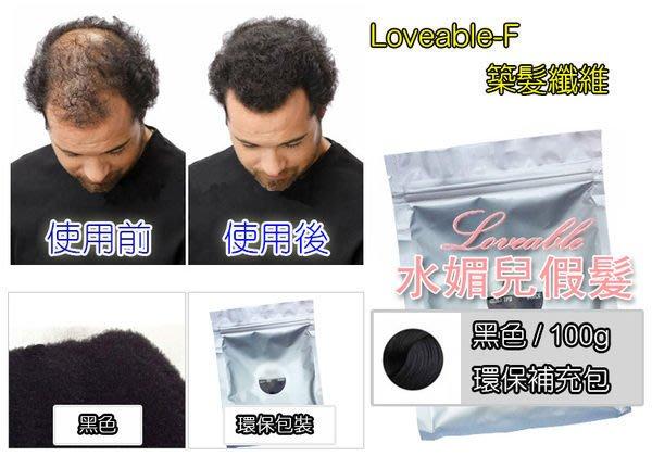 水媚兒假髮loveable-F100築髮王 纖維環保補充包 100g / 黑色 快速豐髮 重拾自信,增髮纖維,纖維假髮