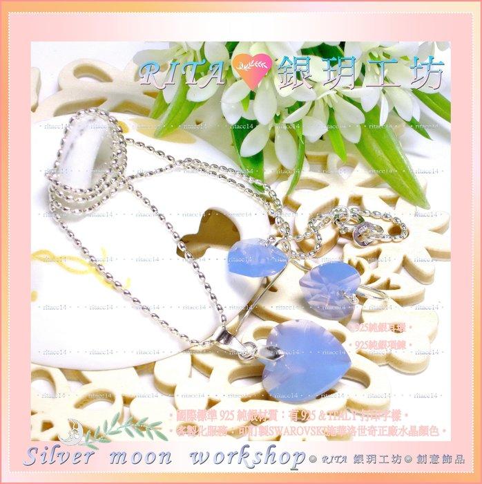 《銀玥工坊》925純銀意大利項鍊墬子耳環套組~*施華洛世奇SWAROVSKI愛心水晶.藍蛋白石*~【贈禮盒】情人節生日
