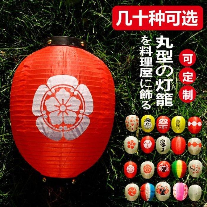 這有你想要的 優惠免運 日本拼色丸型燈籠日式料理店居酒--初服