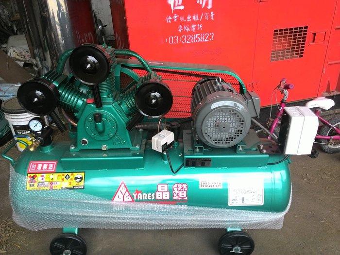 全新5HP晶鑽牌皮帶式空壓機熱賣中(收購.買賣.維修.保養空壓機,請見關於我)