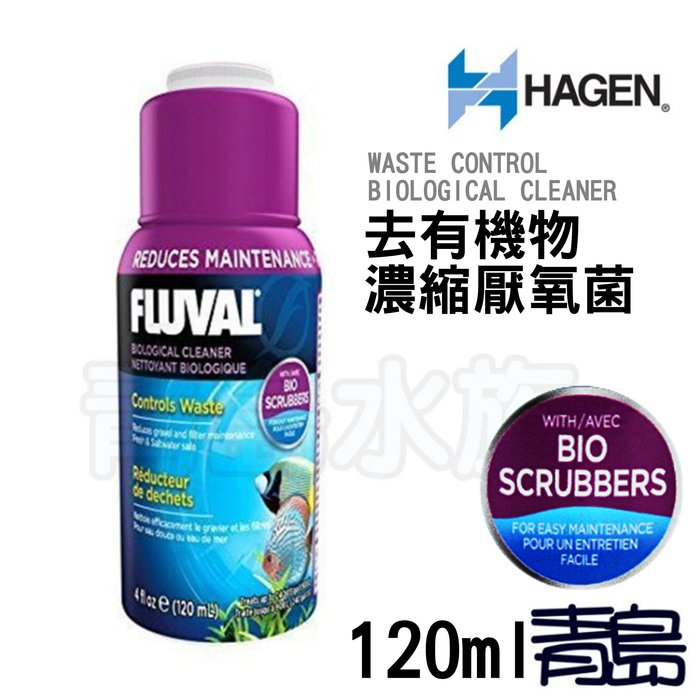 Q。。青島水族。。A8354加拿大HAGEN赫根-富濾霸FLUVAL 濃縮除有機物硝化菌 去有機物厭氧菌==120ml