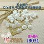 JB031【每組20個10元】8MM耳夾專用防痛耳墊...