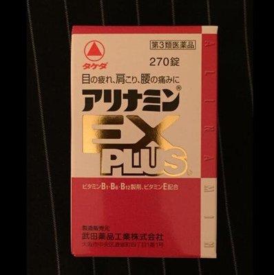 日本原裝 武田合利他命 EX PLUS 270錠 2瓶免運