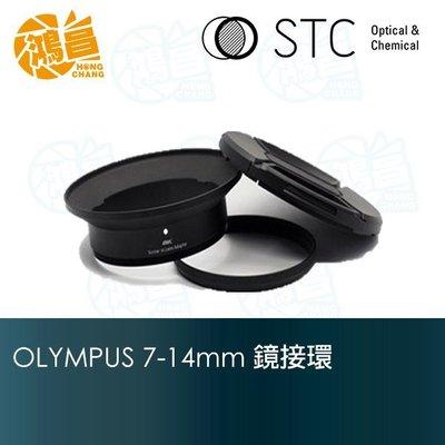 【鴻昌】STC 超廣角鏡頭鏡接環組 for olympus 7-14mm 濾鏡轉接環組 含105mm鏡頭蓋