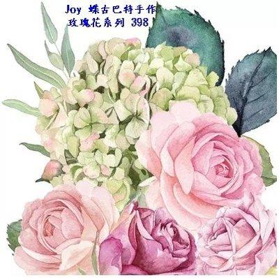 Joy 蝶古巴特手作 德國餐巾紙(33X33CM~2張)/玫瑰花系列 398