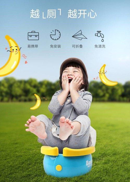 寶貝玩具屋二館☆【便攜式香蕉馬桶】寶寶學習系列---幼兒專用便便馬桶(外出便盆)☆【寶寶】