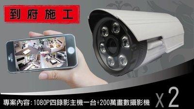 安裝兩隻原廠  紅外線 1080P 標準型防水攝影機 含兩支SONY鏡頭 搭1TB 可取監控主機 含配線40米 裝到好
