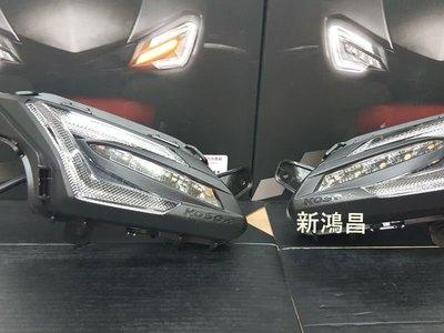 【新鴻昌】KOSO 五代戰 LED前方向燈 序列式方向燈 LED方向燈 定位燈