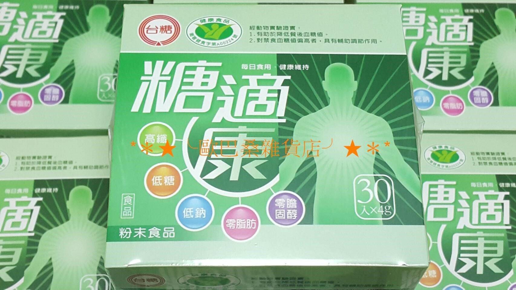 ╰歐巴桑雜貨店╯台糖糖適康(30包/盒)x4盒 特價3080元免運 限量代購特價請把握機會!