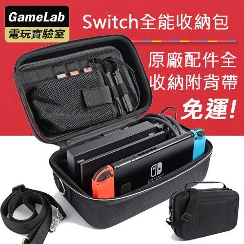 現貨 Switch硬殼全能收納包 硬殼側背包 附背帶 女生Ok Switch整理包 電玩實驗室 JNS0023