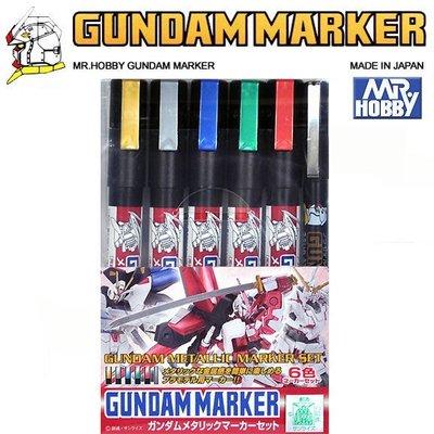 【模型王】MR.HOBBY 郡氏 GSI 鋼彈麥克筆 GUNDAM MARKER 金屬漆套筆 金屬質感6色 GMS121