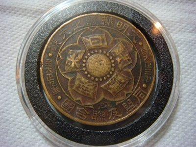 日本大正三年世界大戰同盟聯合國紀念銅章