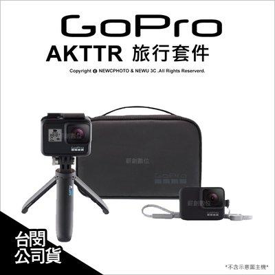 【薪創台中】GoPro AKTTR 旅行套件 收納包 迷你自拍架 矽膠套 Hero 5 6 7 原廠配件 公司貨