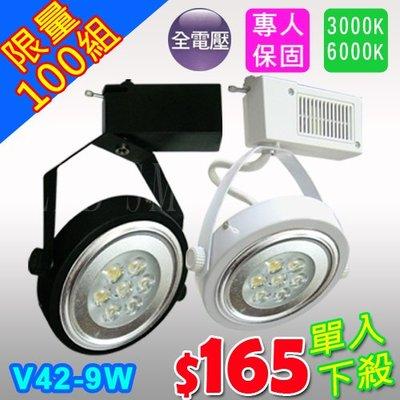 (限量100組)下殺$165元【LED.SMD燈具網 】(LV42-9)軌道投射燈 AR111燈泡 LED-9W 聚光型