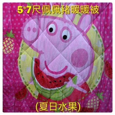 [高檔貨]佩佩豬 正版5*7尺雙面法蘭絨暖暖被 雙面同花色 法蘭絨毯被 暖暖被 單人加大∼可挑款(未含枕頭套及床包喔!)