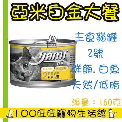 台南100旺旺 〔會員更優惠〕〔1500免運〕Yami 亞米 白金大餐 2號 鮮鮪 白魚 天然 低脂 有效化毛 160g