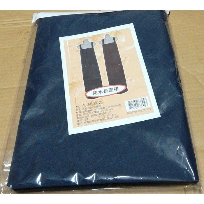 //F532-防水長圍裙/防水圍裙/防水裙/漁裙/魚裙