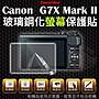 Canon G7X Mark 2 II G7X2 二代 鋼化玻璃螢...