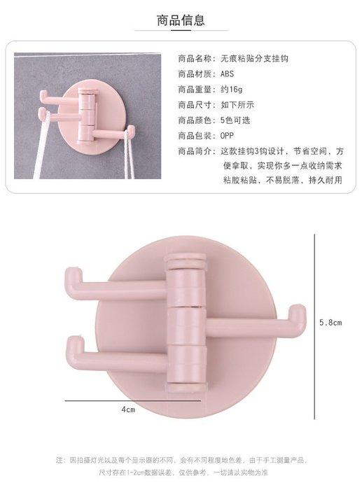 無痕粘貼3分支旋轉掛 鉤廚房衛浴牆壁掛鉤