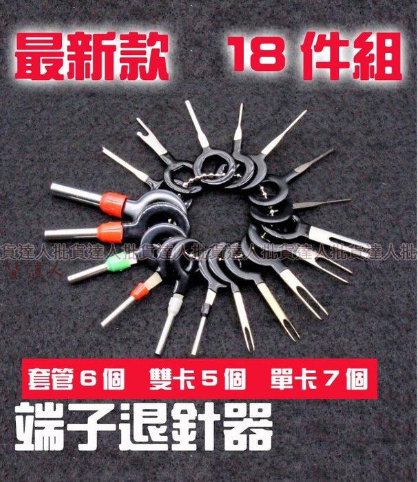 【批貨達人】汽車機車維修工具 插頭端子取出工具端子退針器工具挑針線束端子退 PIN 端子18件套工具