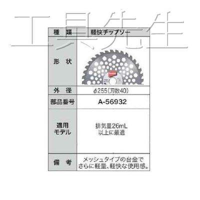 含稅價/A-56932【工具先生】日本牧田 專業 輕量 255mmX40T/40齒 割草機 用 圓鋸片 鎢鋼鋸片。刀片