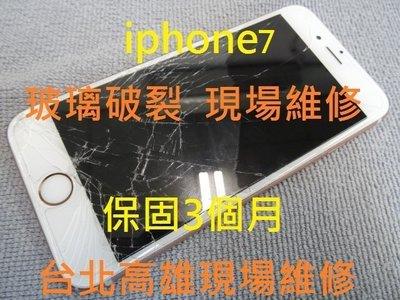 台北高雄現場服務 i7 i7+玻璃破裂現場更換30分鐘  i6+螢幕抖動觸摸異常現場維修60分鐘