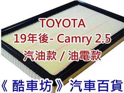 《酷車坊》原廠正廠型 空氣濾芯 豐田 TOYOTA 19年後- CAMRY 2.5 汽油款 / 油電款 另冷氣濾網機油芯