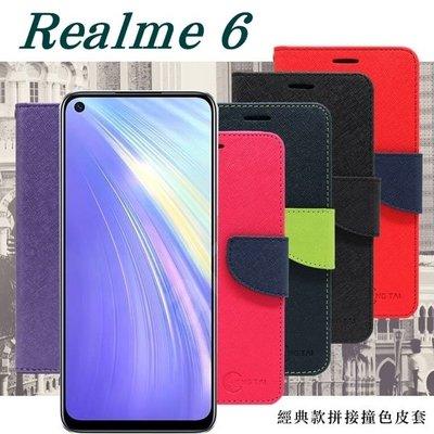 【愛瘋潮】OPPO Realme 6 經典書本雙色磁釦側翻可站立皮套 手機殼 可插卡 可站立 側掀皮套 手機套