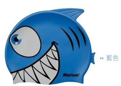 體育課 Marium  MAR-7608A 兒童鯊魚矽膠泳帽-藍色下標區 新品特價 夏天小朋友最愛 造型矽膠帽