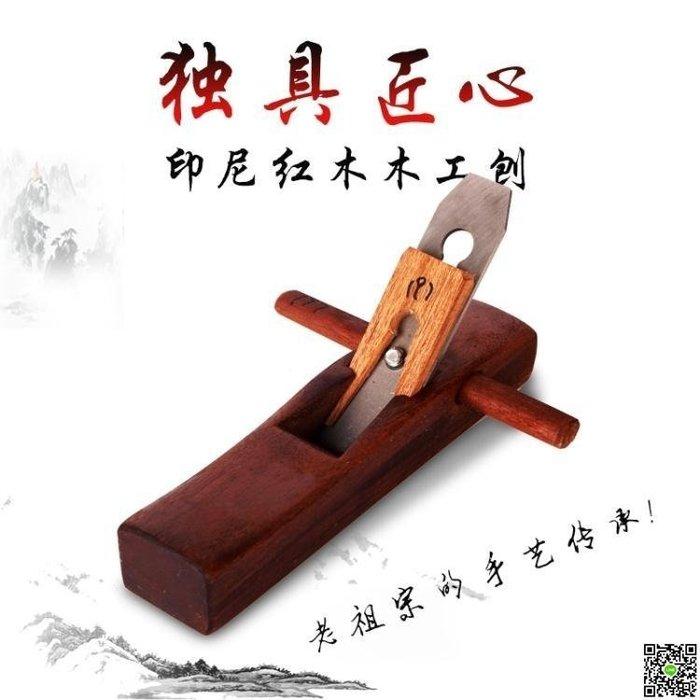 精品印尼紅木工刨紅木刨手刨刨子刨刀手工刨DIY木工刨木匠工具DF