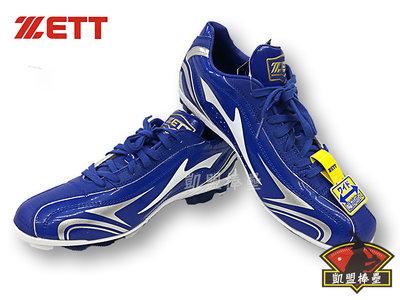 【凱盟棒壘】日本進口 ZETT膠釘鞋  BSR4297 棒球 壘球鞋  寶藍色 楦頭加寬