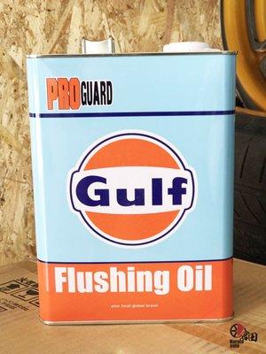 KURATA* 倉田自動車-GULF PRO GUARD FLUSHING 引擎清洗油 日本製